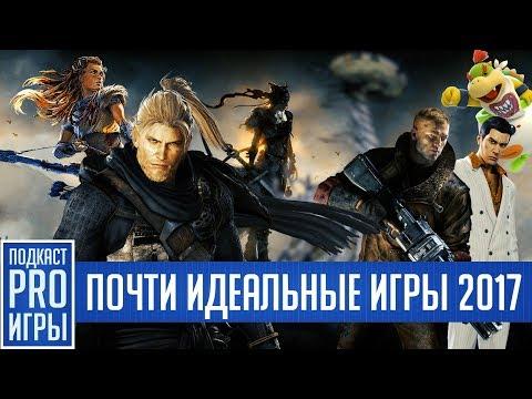 Почти идеальные игры 2017 года, куда пропали российские разработчики