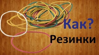 Как сделать канцелярские резинки How to make stationery gum