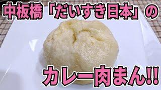 全国から注文が相次ぐ「だいすき日本」のカレー肉まんが美味い!