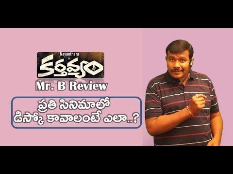 Kartavyam Movie Review | 2018 Telugu Movie Rating | Nayanatara | Gopinainar | Mr. B