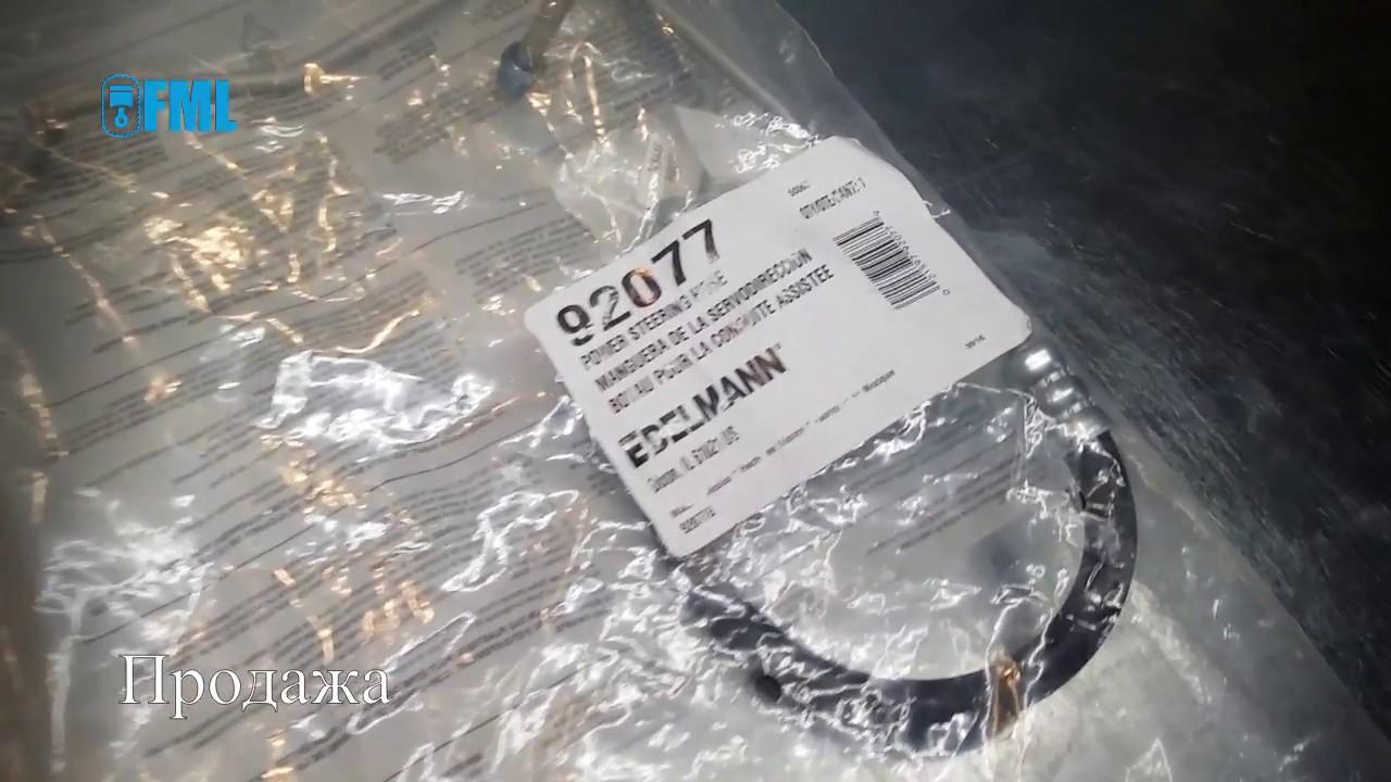 Трубка высокого давления для Додж Караван с двигателем 2.4л