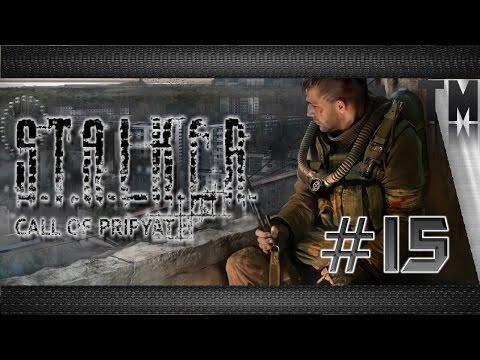 S.T.A.L.K.E.R.: Зов Припяти #15[Большой риск]