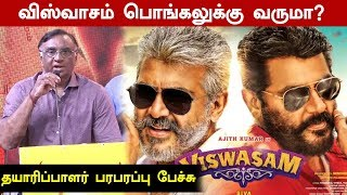 Viswasam will Release in Pongal – Producer Thiyagarajan Open Talk