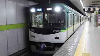 京阪7200系発車