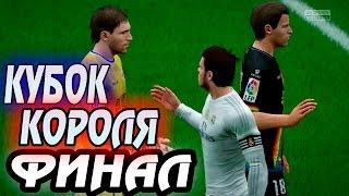 FIFA 16 Карьера за REAL MADRID #61 ФИНАЛ КУБКА КОРОЛЯ!!!