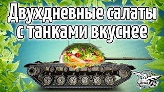 Стрим - Двухдневные салаты с танками вкуснее