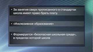 Российская школа с новым законом заживет по-новому(, 2013-03-25T10:42:23.000Z)