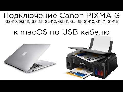 Подключаем Canon PIXMA G3411, G2411, G1411 к Apple MacBook по USB. Печать с macOS