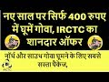400 रुपए में घूमें गोवा, IRCTC का शानदार ऑफर |tourism,tour packages for goa just rs 400 per person