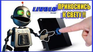 Офигенный Стильный Сенсорный Выключатель Livolo VL-C701