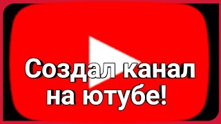 Первое видео на канале Your Text!