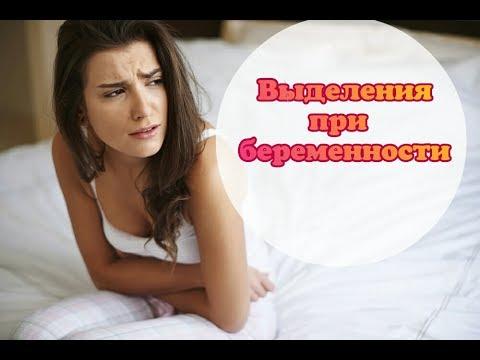 Опасные выделения при беременности/Выделения при беременности