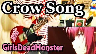 どうも、Pain(ペイン)です! 今回は「Girls Dead Monster」の『Crow Son...