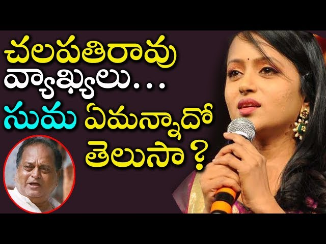 Suma responds on Chalapathi Rao Comments