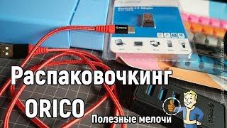 Коробка полезных мелочей ORICO - Распаковочкинг