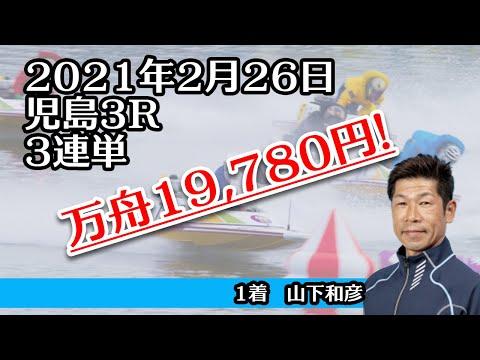 【万舟】児島3R 19,780円 ボートレース 2021年2月26日