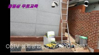 CCTV설치방법  완성본
