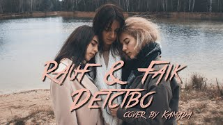Rauf & Faik - Детство (cover by КаМаДа)