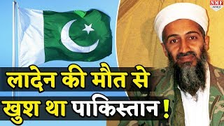 Osama bin Laden की मौत से खुश हुए थे जरदारी ....कहा था GOOD NEWS