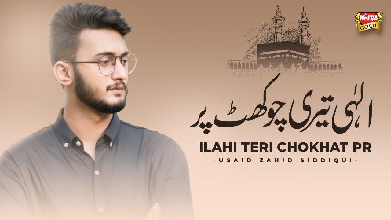 Usaid Zahid Siddique    Ilahi Teri Chokhat Per    Heart Touching Kalam 2021    Heera Gold