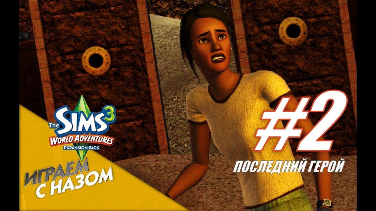 Симс 3 Египет Интернет Знакомство