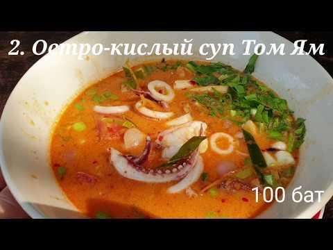Топ 15 тайских блюд