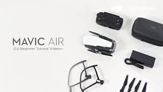 Mavic Air - активація. Детальна інструкція. DJI ARS Moscow