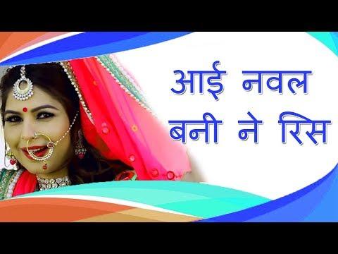 Banna Banni Geet | आई नवल बनी ने रिस  Prakash Gandhi  | Indra Dhavsi | Pmc Rajasthani
