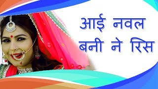 Banna Banni Geet   आई नवल बनी ने रिस  Prakash Gandhi    indra dhavsi   Pmc Rajasthani