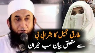 Molna Tariq Jameel Talking About Imran Khan Wife Bushra Bibi ||Tariq Jameel On Bushra Bibi