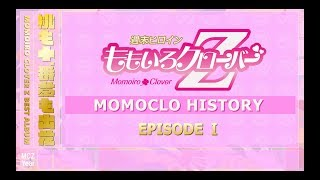 ももいろクローバーZ『MOMOCLO HISTORY EPISODEⅠ』 〜はじめてのももク...