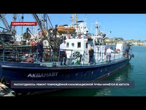 НТС Севастополь: Ремонт канализационной трубы КОС «Южные» начнётся 20 августа
