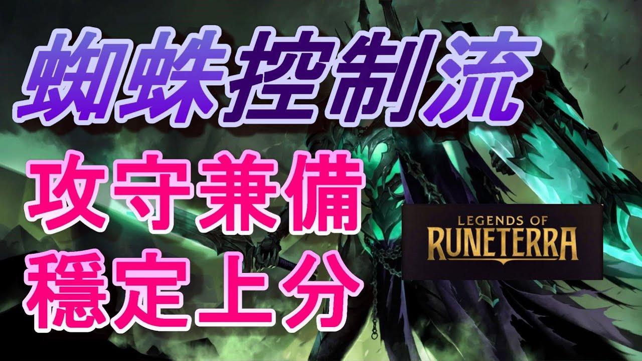 [符文大地傳說]菲艾蜘蛛控制流 這樣也能逆轉勝?!| LOR Legends of Runeterra