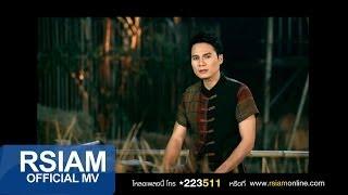 ลำล่อง คำขอจากผัวเก่า : แมน มณีวรรณ อาร์ สยาม [Official MV]
