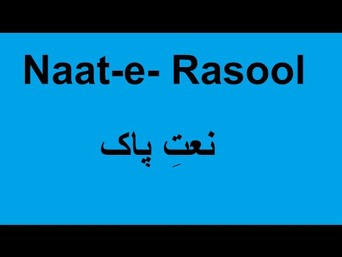 Chashmane tasauwor me Taiba ka nazara hai naat by Habibullah Faizy