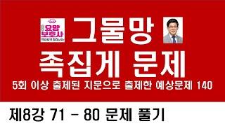 요양보호사 시험대비 족집게 문제풀기 71- 80