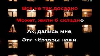 Михаил Шуфутинский Ночной гость Ножи Соседка
