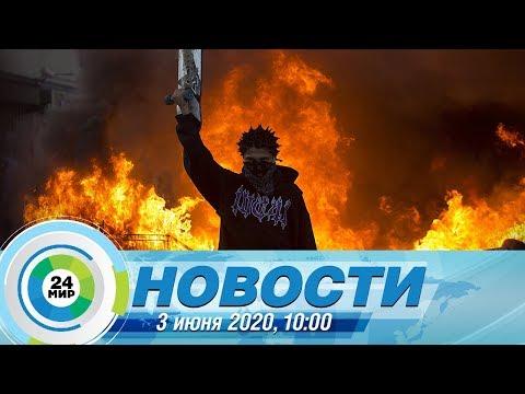 Новости 10:00 от 03.06.2020
