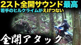 オフロードパーク白井の難所で泥んこ遊び【林道ツーリング】ハードエンデューロ