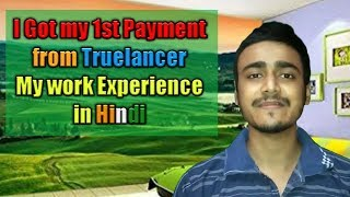 I Got My first Payment from Truelancer || My Work Experience on Truelancer in Hindi [MUST WATCH]