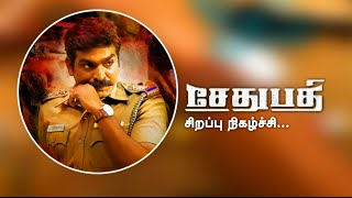 "Super Housefull 14-02-2016 ""'சேதுபதி' படக்குழுவினருடன் சந்திப்பு"" – News7 Tamil Show"