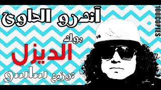 اندرو الحاوي - مولد الديزل - ١٠٠نسخة  Andro El hawy - Dezel