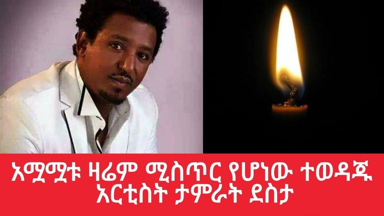 The Death Of Tamrat Desta