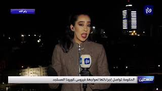 مستجدات فيروس كورونا في فلسطين المحتلة  14/4/2020