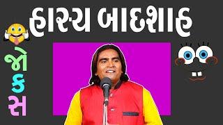 """vishnuraj bhoi """"chatak"""" na gujarati jokes hasya no badshah"""