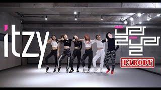 Gambar cover 【KY】ITZY — DALLA DALLA(달라달라) DANCE COVER(Parody ver.)