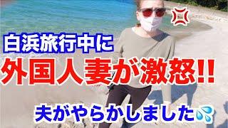 今回は和歌山県白浜に行ってきました!美しい海、美味しい料理、綺麗な景色! 楽しいはずの白浜旅行中にレナが大激怒!!タカがふざけてやらかしました・・・ ...