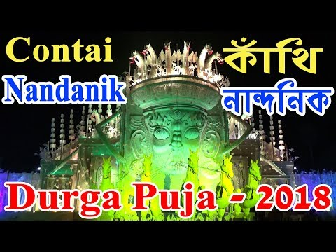Durga Puja 2018 Purba Medinipur | Nandanik Club- Contai |