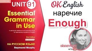 Unit 91 ENOUGH - достаточно (наречие и прилагательное). Уроки английского для начинающих