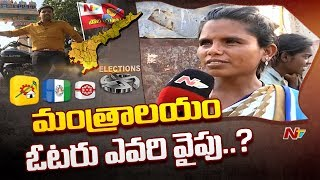 Poll Yatra: Voice Of Common Man | AP 2019 Election Survey From Mantralayam | NTV Special